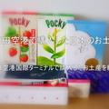 【羽田空港で購入したお土産♡】羽田空港で購入した美味しいお土産を紹介!前編