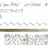 #0354 三越オリジナルインク 梅幸茶