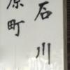 【小石川區】大原町