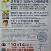 北九州 平和懇談会 ●10月14日●
