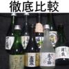 日本酒飲み比べ!~日本酒・清酒勢ぞろい(清酒編)~