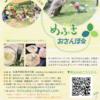5/23めぶきおさんぽ会のお知らせ