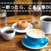 カフェイン断ちして、身体に起こった変化【20日間の記録】