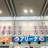 静岡旅行~乃木坂46ライブ参戦記~