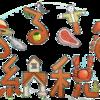今年は早々にふるさと納税を実施!泉佐野市がアマゾン券で物議を醸しているが、欲しいものを中心にチョイス!