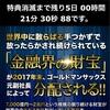 元ゴールドマンサックス副社長の日利30億円メソッド