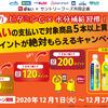 【12/1~12/27】(d払い/dポイント)対象商品をd払いで5本以上買うと、絶対dポイントがもらえるキャンペーン!