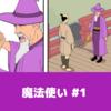 【1ページ漫画】魔法使い #1