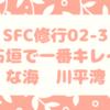 石垣島で一番キレイな海*川平湾⦅SFC修行02-3⦆