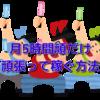 月に5時間だけ頑張って月収15万円を得る手堅いビジネスをご紹介!