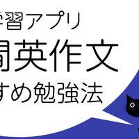 アプリ版「瞬間英作文」で英会話学習!おすすめの勉強法とは