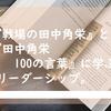 『戦場の田中角栄』と『田中角栄100の言葉』に学ぶリーダーシップ。