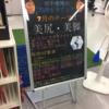 都島でダイエット 美尻 美脚 イベント 受付開始!!