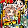 【チャンピオン感想】週刊少年チャンピオン2017年33号