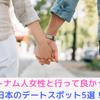 【体験談】ベトナム人女性と日本でデートするならどこへ行く?ベトナム人妻ウケしたスポット5選!