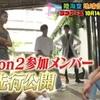 陸海空ラブアース2!マサキるみ再登場メンバープロフィールまとめ!地上波NG恋愛リアリティーショーはAbemaTVで!!