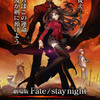 #63 「劇場版 Fate/stay night UNLIMITED BLADE WORKS」
