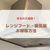 レンジフード・換気扇の掃除方法