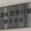 【トンデモ】渡部昇一・テリー伊藤『日本人の敵』(世界日報)