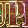 【Pルパン三世~復活のマモー~】貯玉壊滅への一歩【PAハイスクール・フリート】