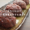 休日はお家で和菓子職人ごっこ!自家製あんこでおはぎを手作りする方法