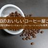 高知のコーヒー迷子に教えたい「46 Cafe Rossi COFFEE SHOP」