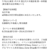 2014年7月15日 3人のSexy Zone@新曲大発表会