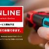 Nintendo Switch向けオンラインサービスは2018年開始に変更。1カ月(30日間)300円
