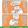 ステキな漢字紹介【4コマ漫画など】