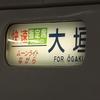青春18きっぷ1枚で日本縦断の動画できたよ