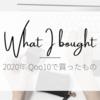 Qoo10で買ったものまとめ〜2020年〜