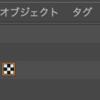【CINEMA 4D R18 Broadcast】左右対称オブジェクトで問題発生、でも解決した話w