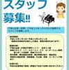 《スタッフ募集》戸塚公会堂 夜間スタッフ募集のお知らせ