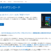 Windows10へアップグレードする
