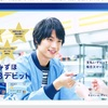 【衝撃】デビットカードのメリット