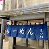 食べログラーメン百名店#7【タンメンローラー作戦③】西荻窪にある「はつね」は、優しいのにグイグイくるメッチャ美味いタンメンを食べられるお店ですよ!