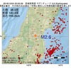 2016年12月24日 22時05分 宮城県南部でM2.6の地震