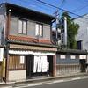 京都人が認めるほんまもんの店、俵屋吉富。