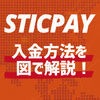 STICPAY(スティックペイ) - 入金方法