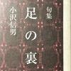 足の裏 小沢信男句集