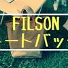 フィルソンのバケツトートがキャンプに最適だった。コレを思いついた時、僕は一人でテンション上がっていただろう。