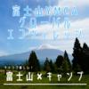 【キャンプレポ】富士山YMCAグローバルヴィレッジで富士山みながらキャンプした