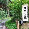 寒谷の釣池(仮称)(京都府亀岡)