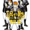 【2014年読破本148】銀の匙 Silver Spoon 12 (少年サンデーコミックス)