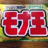 【懸賞】モナ王を買って500円分のデジタルギフトをゲット!?(`・ω・´)