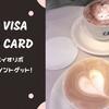 【ANA VISAワイドゴールドカード】初心者でも簡単!マイ・ペイすリボでマイルを増やそう!増額は毎月26日がカギ!