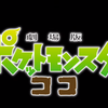ポケモンの新映画 ポケットモンスター ココの予告映像が公開!
