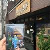 京都男ひとり旅2 外国人との出会い欲しさに39歳男性がゲストハウスデビュー。