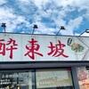 【北八王子】酔東坡 高倉店: 万人に受けるしっかりした味付けの中華屋さん