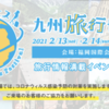 九州のみなさん!今週末は福岡(もしくはオンライン!)で旅気分!